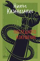 Последното изкушение - Никос Казандзакис