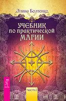 Учебник по практической магии. Т. 1 - Элина Болтенко