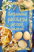 Пасхальные рассказы русских писателей - Коллектив авторов