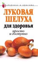 Луковая шелуха для здоровья: Просто и доступно - Нестерова Д.В.