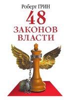 48 законов власти - Р. Грин