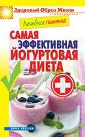 Лечебное питание. Самая эффективная йогуртовая диета - Куликова В.