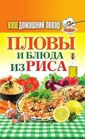 Ваш домашний повар. Пловы и блюда из риса - Красичкова А.