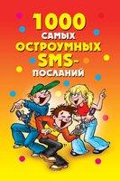 1000 самых остроумных SMS-посланий - В. Зайцев