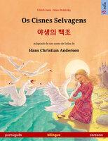 Os Cisnes Selvagens – 야생의 백조 (português – coreano): Livro infantil bilingue adaptado de um conto de fadas de Hans Christian Andersen