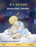 잘 자, 꼬마 늑대야 – Dorme bem, lobinho (한국어 – 포르투갈어) - Ulrich Renz