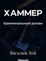 Хаммер - Василий Лой
