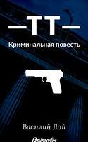 ТТ - Криминальная повесть - Василий Лой