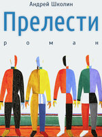 Прелести - Роман - Андрей Школин