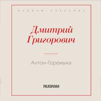Антон-Горемыка - Дмитрий Григорович