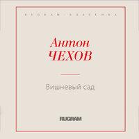 Вишневый сад - Антон Чехов