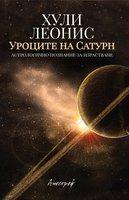 Уроците на Сатурн - Хули Леонис