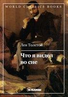 Что я видел во сне - Лев Толстой