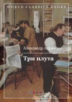 Три плута - Александр Апраксин