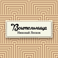 Воительница - Николай Лесков