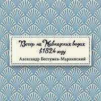 Вечер на Кавказских водах в1824 году - Александр Бестужев-Марлинский