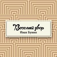 Веселый двор - Иван Бунин
