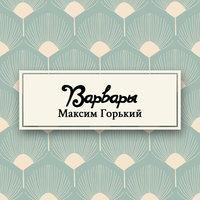 Варвары - Максим Горький
