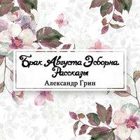 Брак Августа Эсборна. Рассказы - Александр Грин