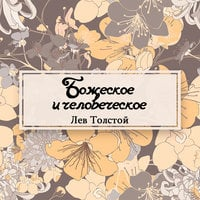 Божеское и человеческое - Лев Толстой
