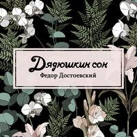 Дядюшкин сон - Федор Достоевский
