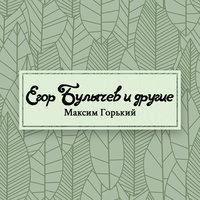 Егор Булычев и другие - Максим Горький