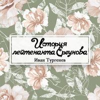 История лейтенанта Ергунова - Иван Тургенев