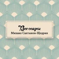 Все сказки - Михаил Салтыков-Щедрин