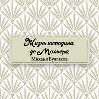 Жизнь господина де Мольера - Михаил Булгаков
