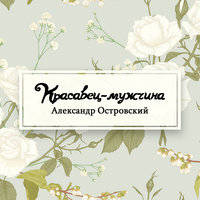 Красавец-мужчина - Александр Островский