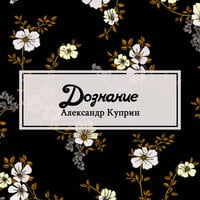 Дознание - Александр Куприн