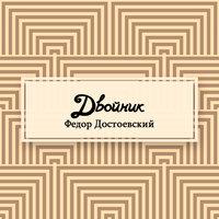 Двойник - Федор Достоевский
