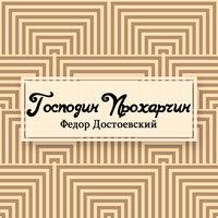 Господин Прохарчин - Федор Достоевский