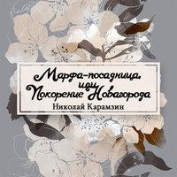 Марфа-посадница, или Покорение Новагорода - Николай Карамзин