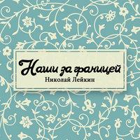 Наши за границей - Николай Лейкин