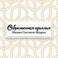 Современная идиллия - Михаил Салтыков-Щедрин
