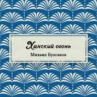 Ханский огонь - Михаил Булгаков