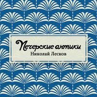 Печерские антики - Николай Лесков