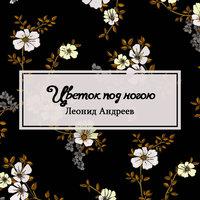 Цветок под ногою - Леонид Андреев
