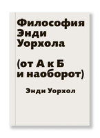 Философия Энди Уорхола (от А к Б и наоборот) - Энди Уорхол