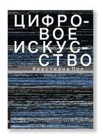 Цифровое искусство - Кристиана Пол