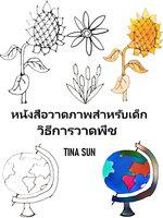 หนังสือวาดภาพสำหรับเด็ก: วิธีการวาดพืช - Tina Sun