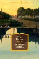 Летняя книга - Туве Янссон