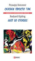 Сказки просто так - Редьярд Киплинг