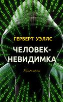 Человек-невидимка - Герберт Уэллс