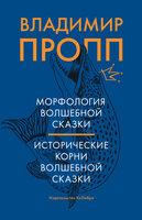 Морфология волшебной сказки. Исторические корни волшебной сказки - Владимир Пропп