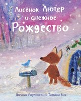Лисёнок Лютер и снежное Рождество - Джулия Роулинсон, Тифани Бик