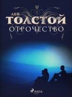Отрочество - Лев Толстой