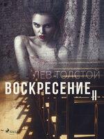 Воскресение II - Лев Толстой