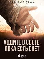 Ходите в свете, пока есть свет - Лев Толстой